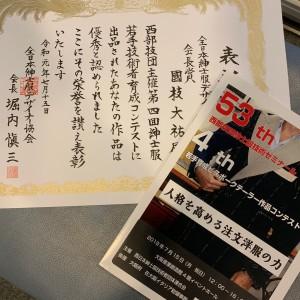 全日本紳士服デザイナー協会会長賞